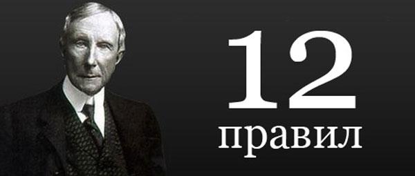 12 правил Джона Рокфеллера