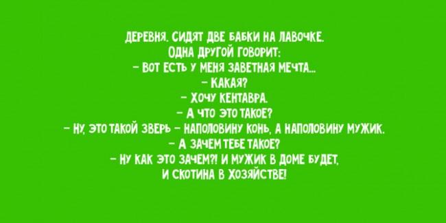 Прекрасные анекдоты, просто созданные для вашего звонкого смеха