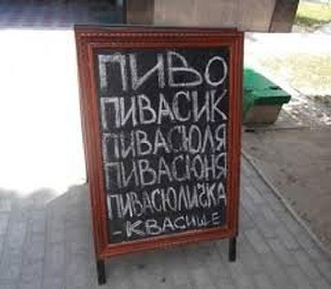 Представляем Вам философию алкогольных напитков!