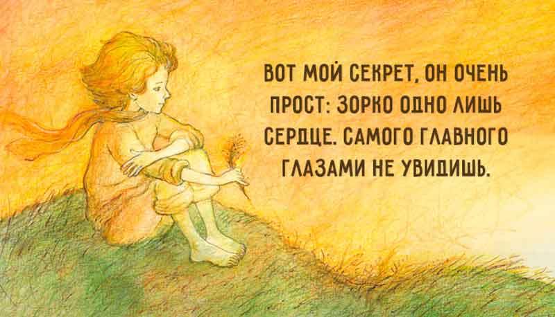 """Цитаты о любви и дружбе из """"Маленького принца"""""""