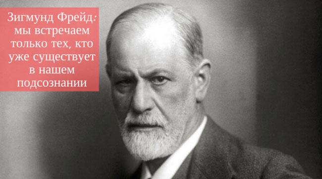 Зигмунд Фрейд: Мы встречаем только тех, кто уже существует в нашем подсознании